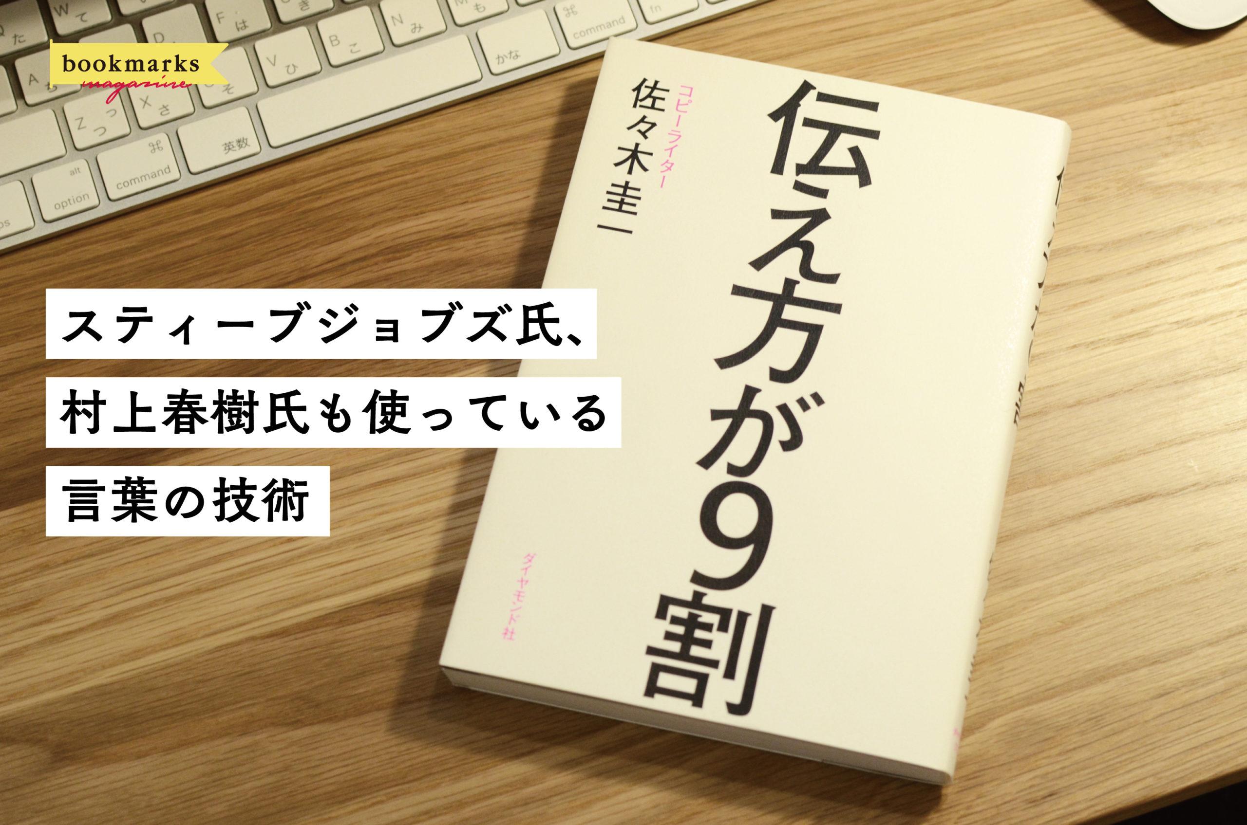 「スティーブジョブズ氏、村上春樹氏も使っている言葉の技術」のアイキャッチ画像
