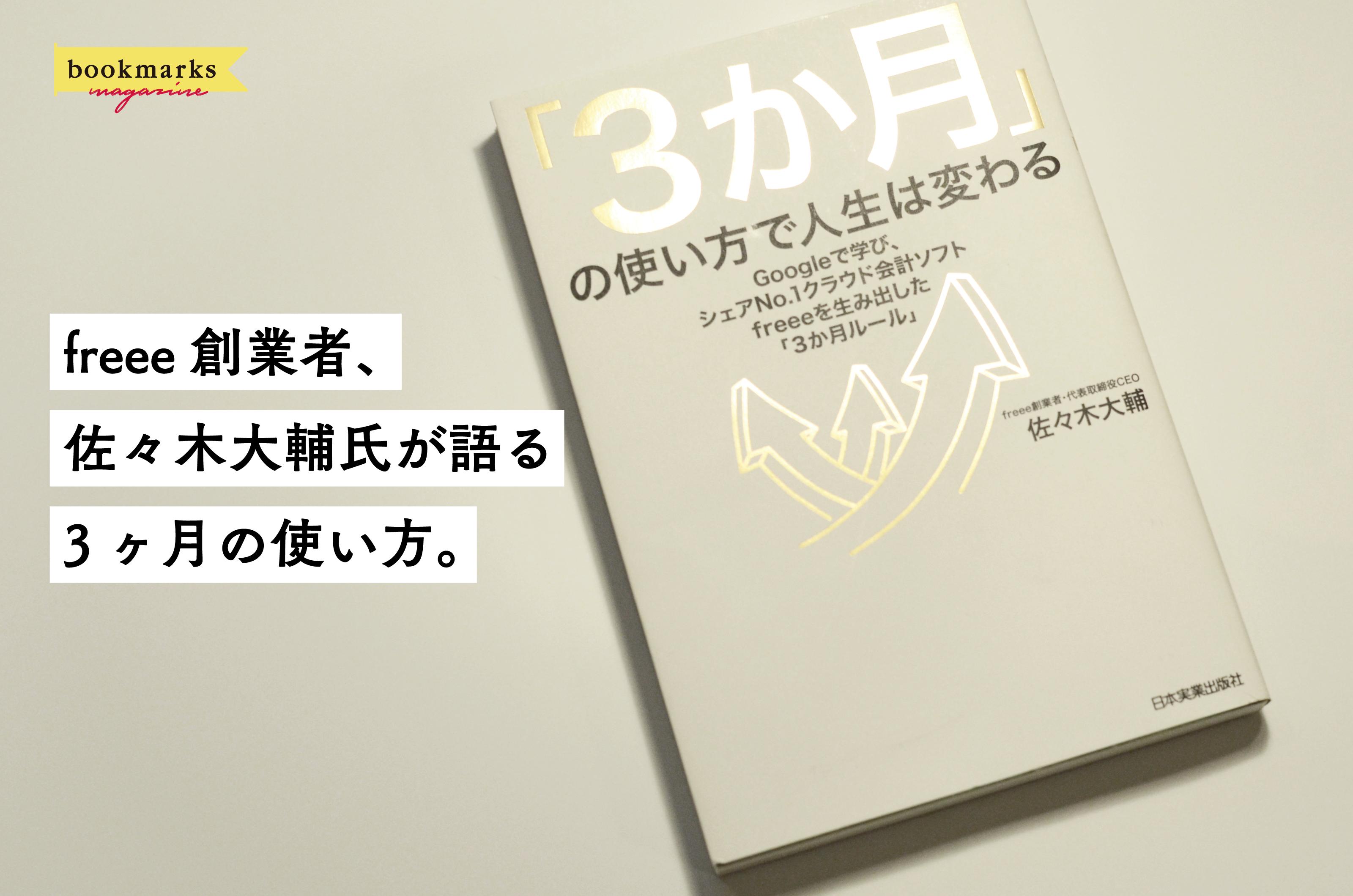 「freee創業者、佐々木大輔氏が語る3ヶ月の使い方。」のアイキャッチ画像