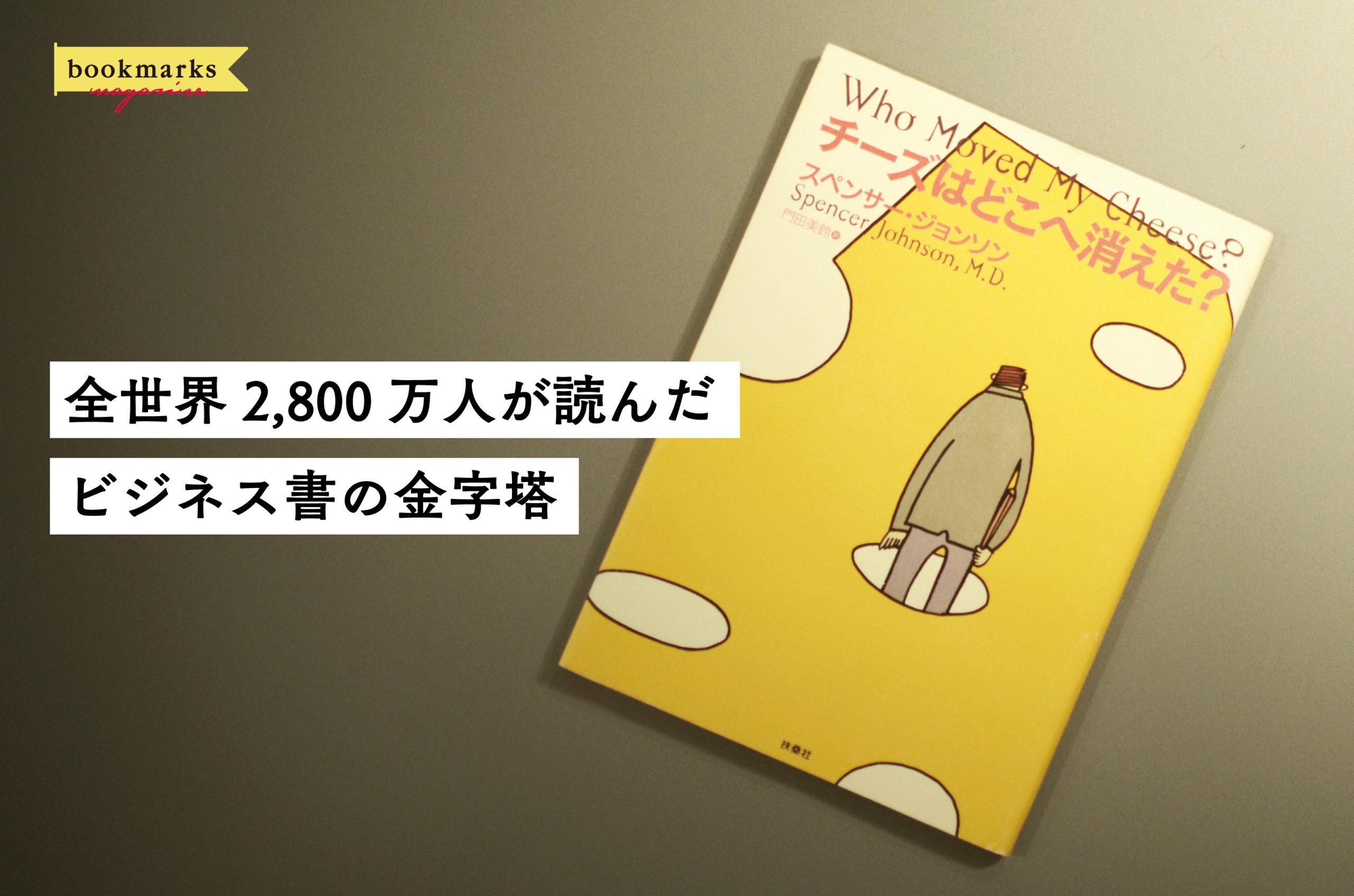 「全世界2,800万人が読んだビジネス書の金字塔」のアイキャッチ画像