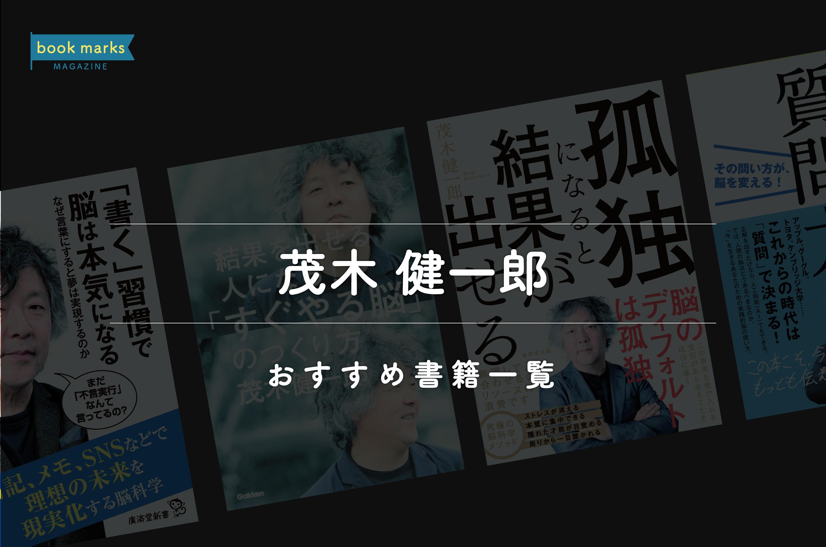 「茂木健一郎氏のおすすめ書籍一覧」のアイキャッチ画像