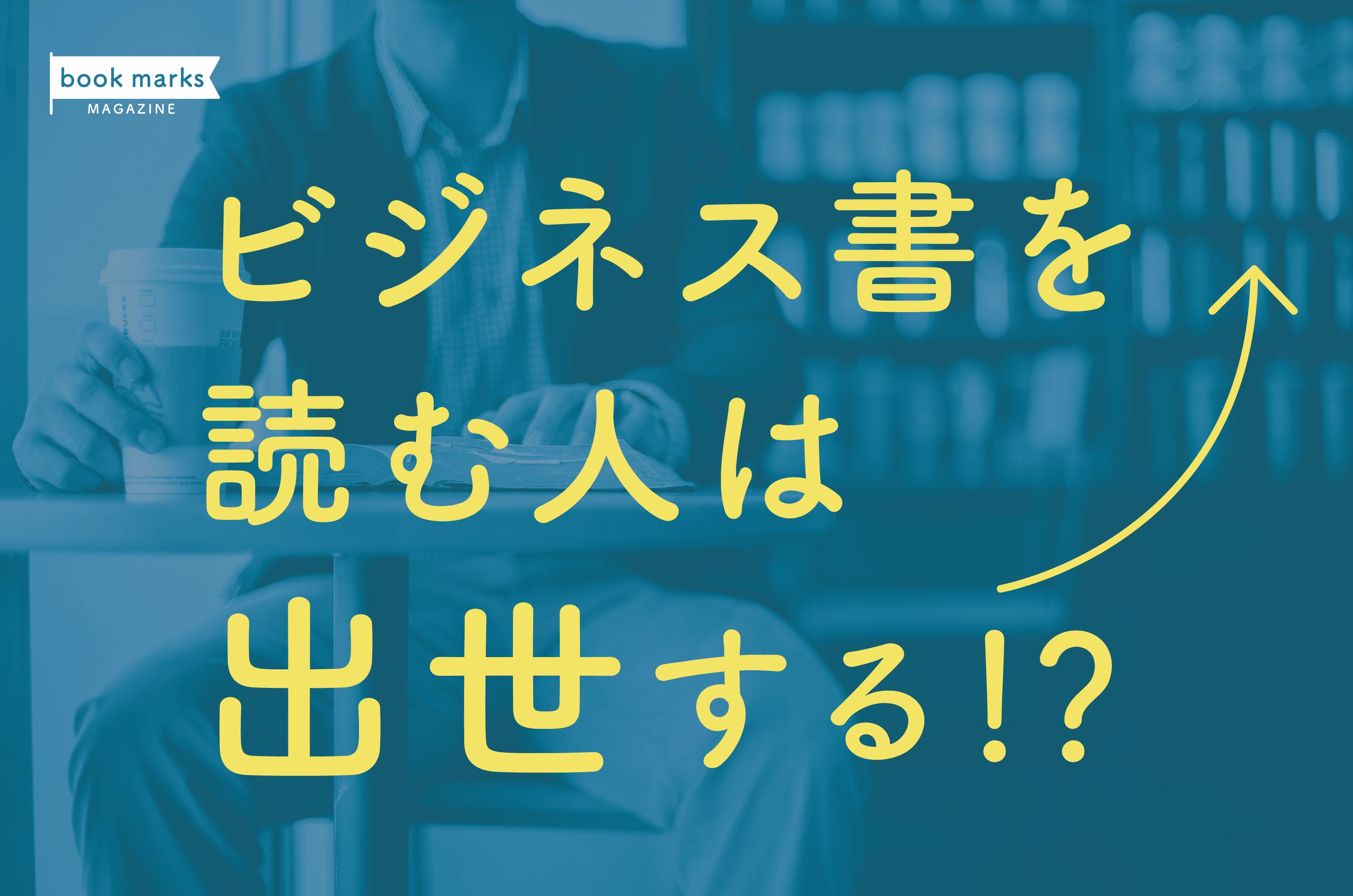 「ビジネス書を読む人は出世する!?」のアイキャッチ画像
