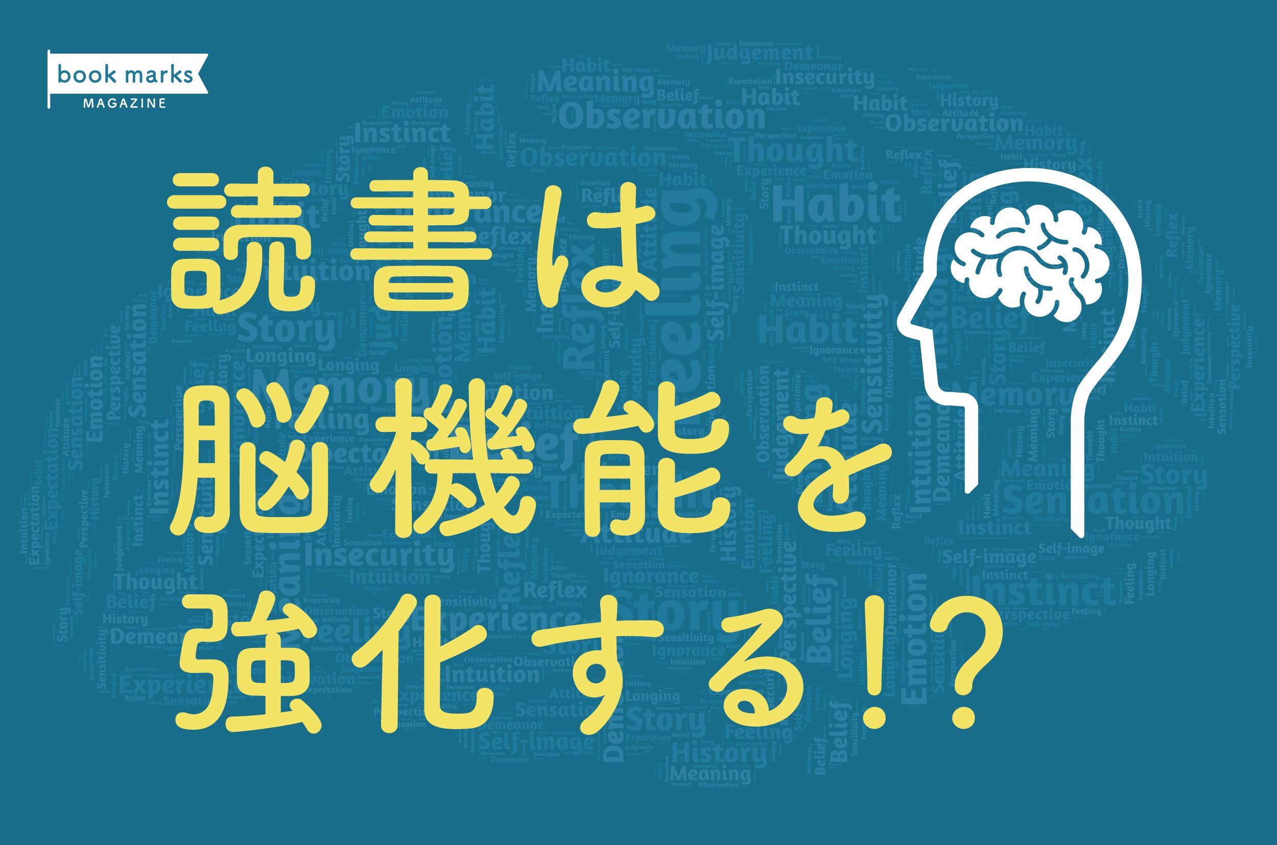 「読書は脳機能を強化する!?」のアイキャッチ画像