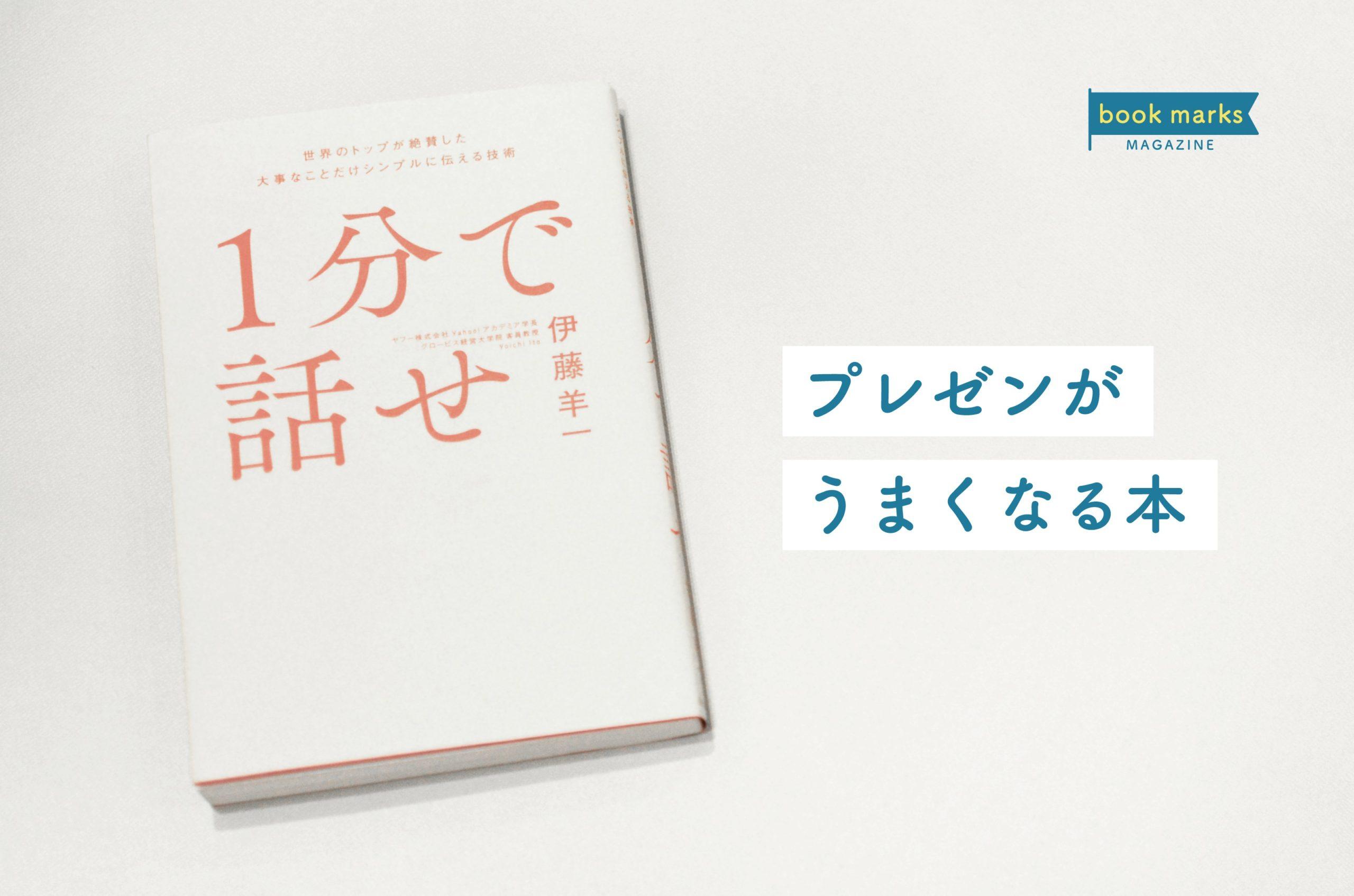 「プレゼンが上手くなる本」のアイキャッチ画像