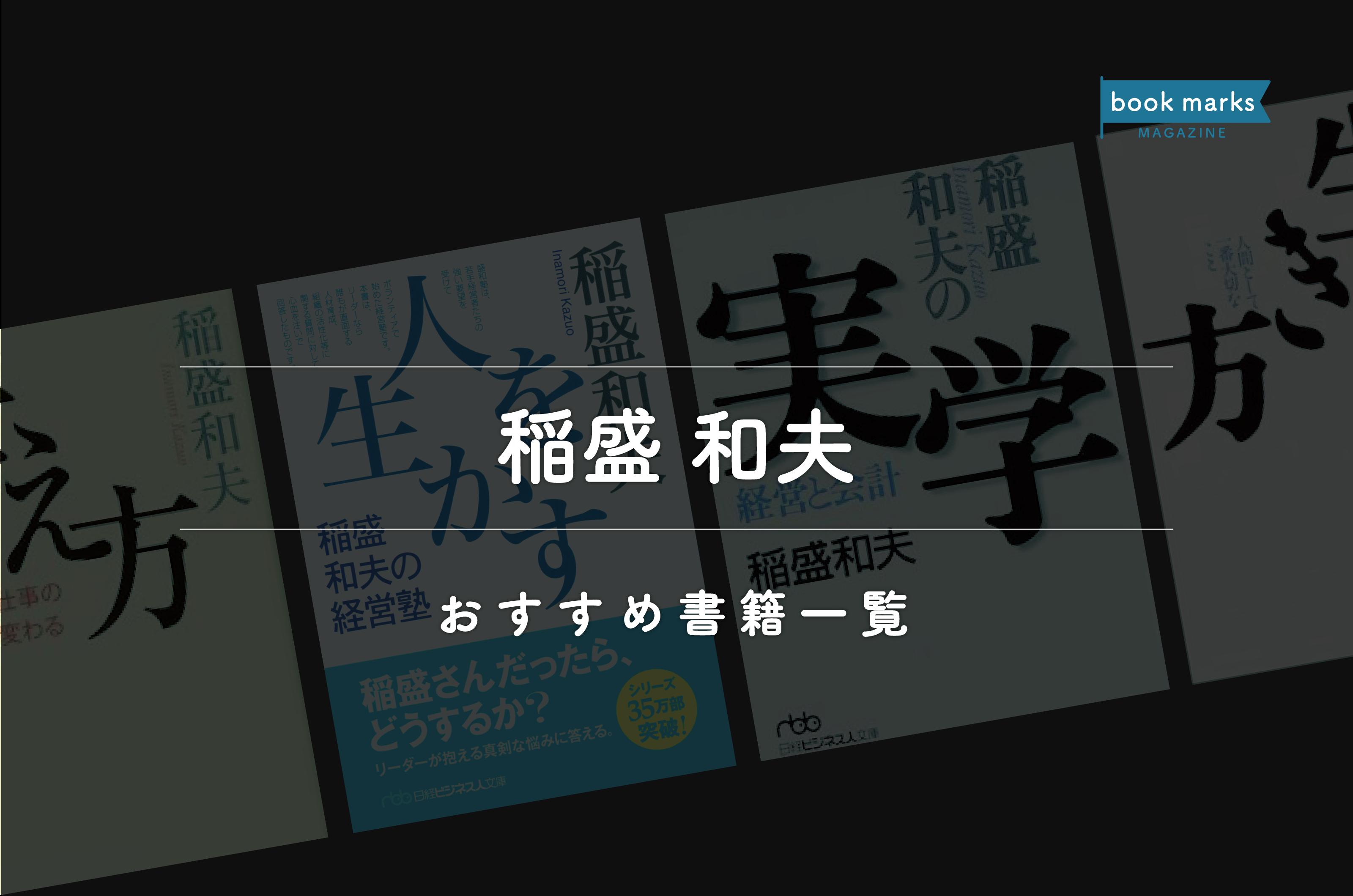 「稲盛和夫氏のおすすめ書籍一覧」のアイキャッチ画像