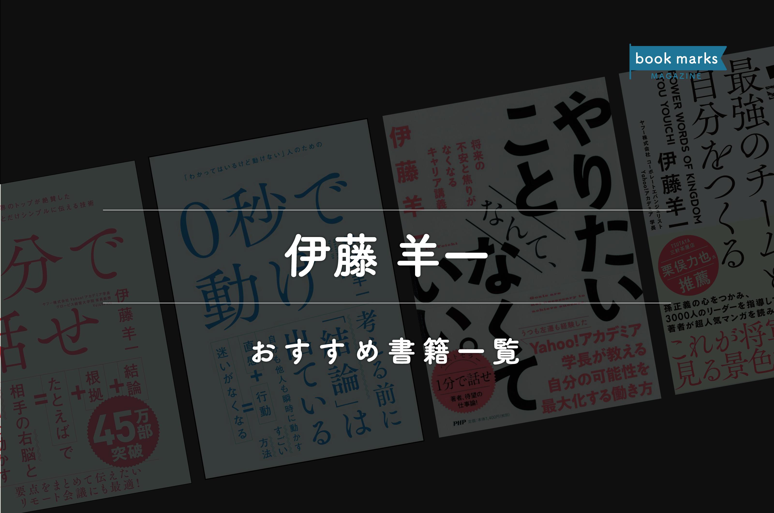 「伊藤羊一氏 おすすめ書籍一覧」のアイキャッチ画像